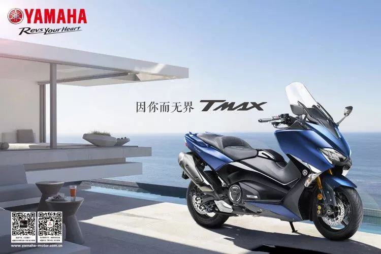 TMAX530 Owners' Club Inauguration Ceremony and Yamaha Beijing Store Opening Ceremony Invitation Letter