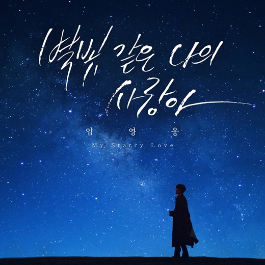Lim Young-woong, the title of the new song is'My Love Like a Starlight'...  Lyrics and composition of Seolundo