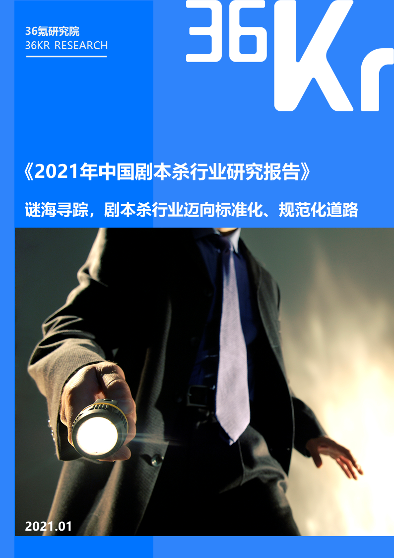 36Kr Research Institute | 2021 China Script Killing Industry Research Report