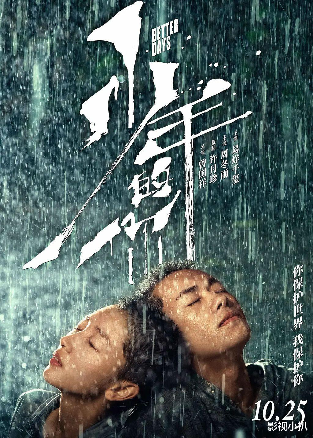 Four ducks CP combined high luxury endorsement? It is revealed that Yi Yang Qianxi takes over Zhang Yimou's movie, and his mind is obvious to untie