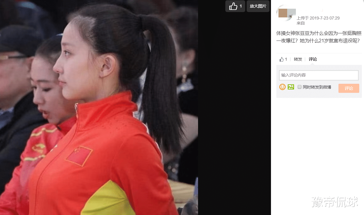Gymnastics goddess Zhang Doudou became popular for her chest photo! Shows a difficult horse and refuses to enter the entertainment circle to test the North