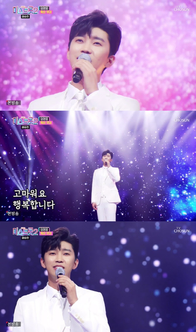 'Mistrot 2'Lim Young-woong releases new song'My Love Like a Starlight' for the first time