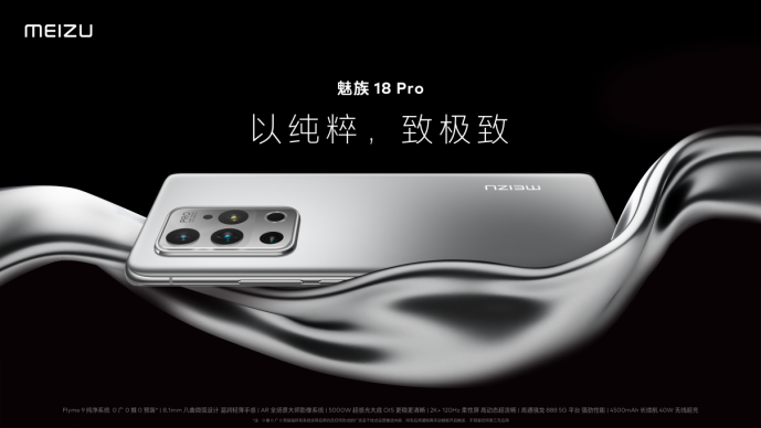 Product Observation | Starting at 4399 yuan, Meizu is not actually selling mobile phones
