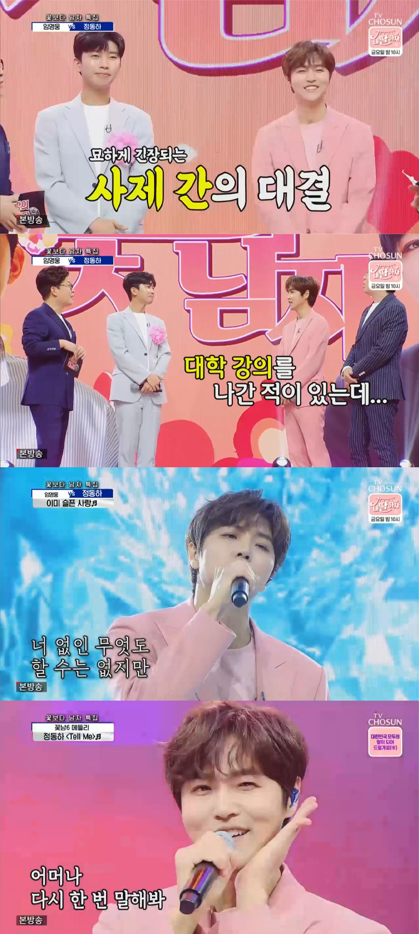 """Jeong Dong-ha """"Seriously, Lim Young-woong, there is no choice but to be good.. Shining singer"""" Love's call center confrontation testimony [★NEWSing]"""