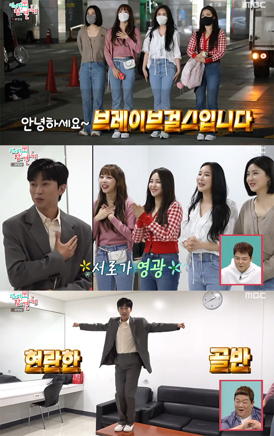 """""""The moment of chin fan authentication""""'Reverse driving seat' Brave Girls X'Trot seat' A surprise meeting with Lim Young-woong [SC리뷰]"""