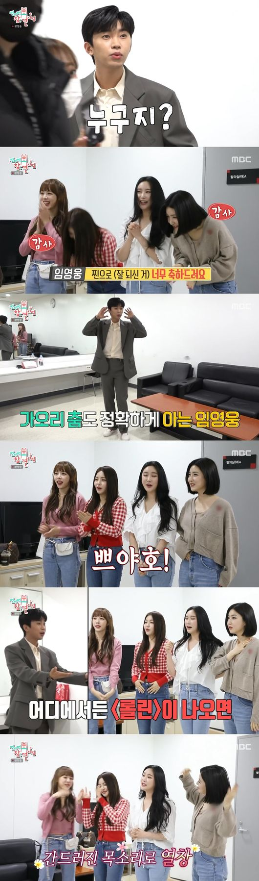'At Battle' Brave Girls X Lim Hero,'Rolin' Challenge Completely Digested...  Chanwon Lee, fan heart explodes on phone connection [어저께TV]