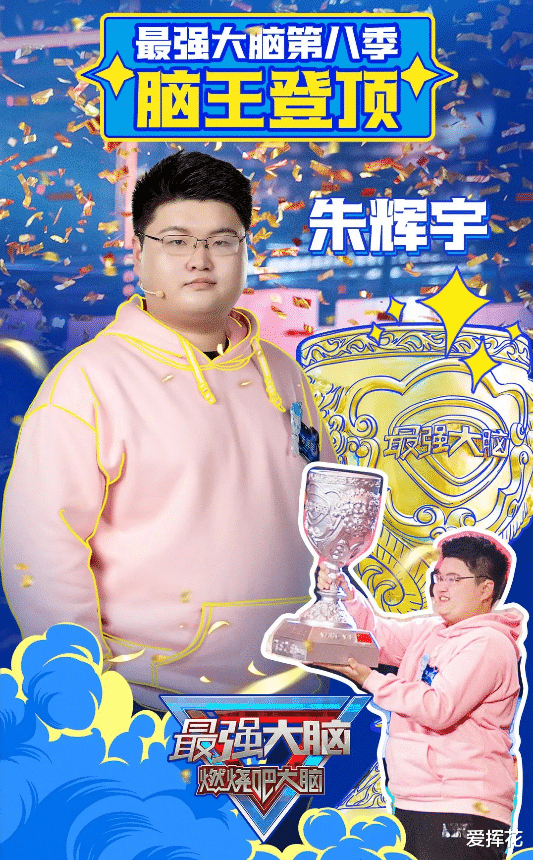 The most powerful brain ended, Zhu Huiyu was crowned the brain king, and I actually guessed it two months ago!