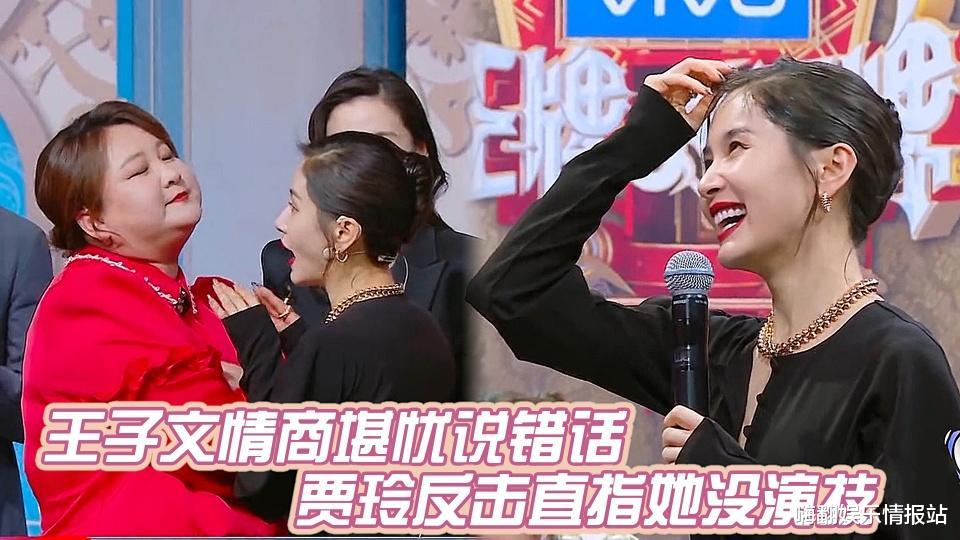 Could it be that the writing is not good? The trump card ends, Jia Ling Hua Chenyu's handwriting is exposed, but there is no Shen Teng