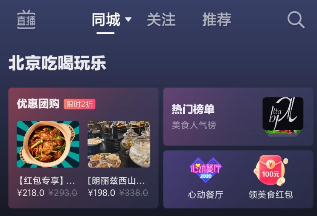 """Forefront丨 Douyin's internal test """"discovery page"""", live broadcast, e-commerce and other businesses have independent access"""