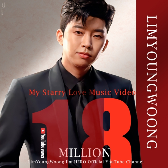 Lim Young-woong,'My Love Like a Starlight' surpassed 18 million views of the MV...  20 million views close