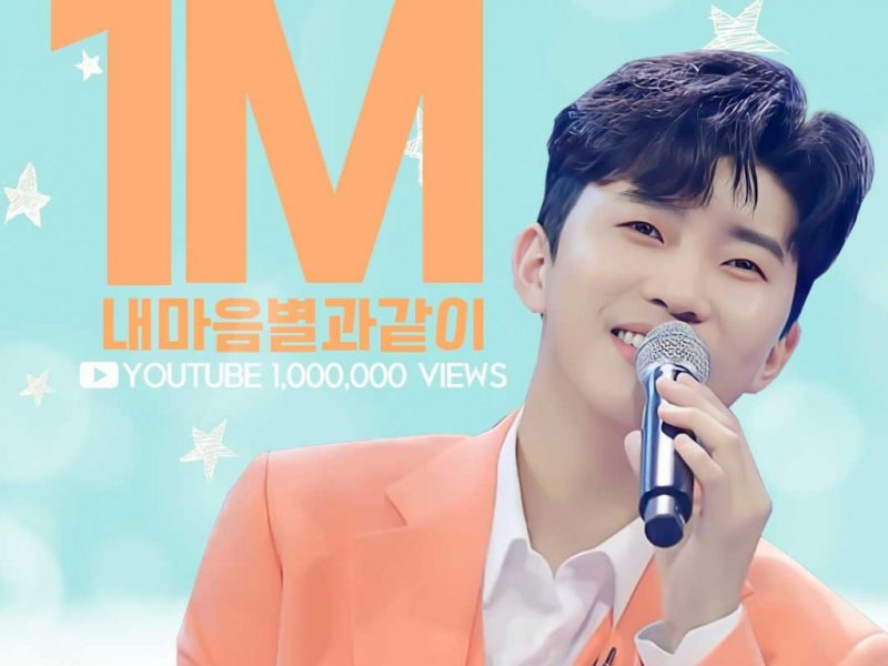 "Lim Young-woong's love call center surpassed 1 million views in'My Heart Like a Star'.. ""I love luxury singer ♥"""