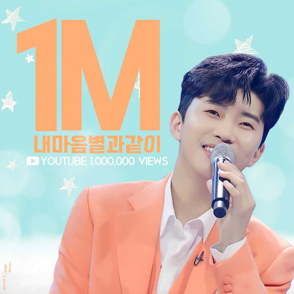 """Lim Young-woong's love call center surpassed 1 million views in'My Heart Like a Star'.. """"I love luxury singer ♥"""""""