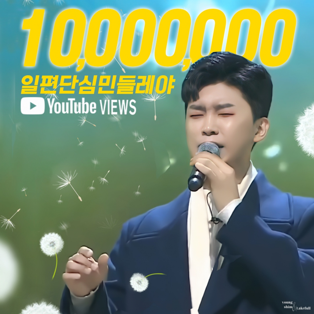 Lim Young-woong Mr. Trot'one single heart dandelion' exceeded 10 million views..'impressive stage' of tears