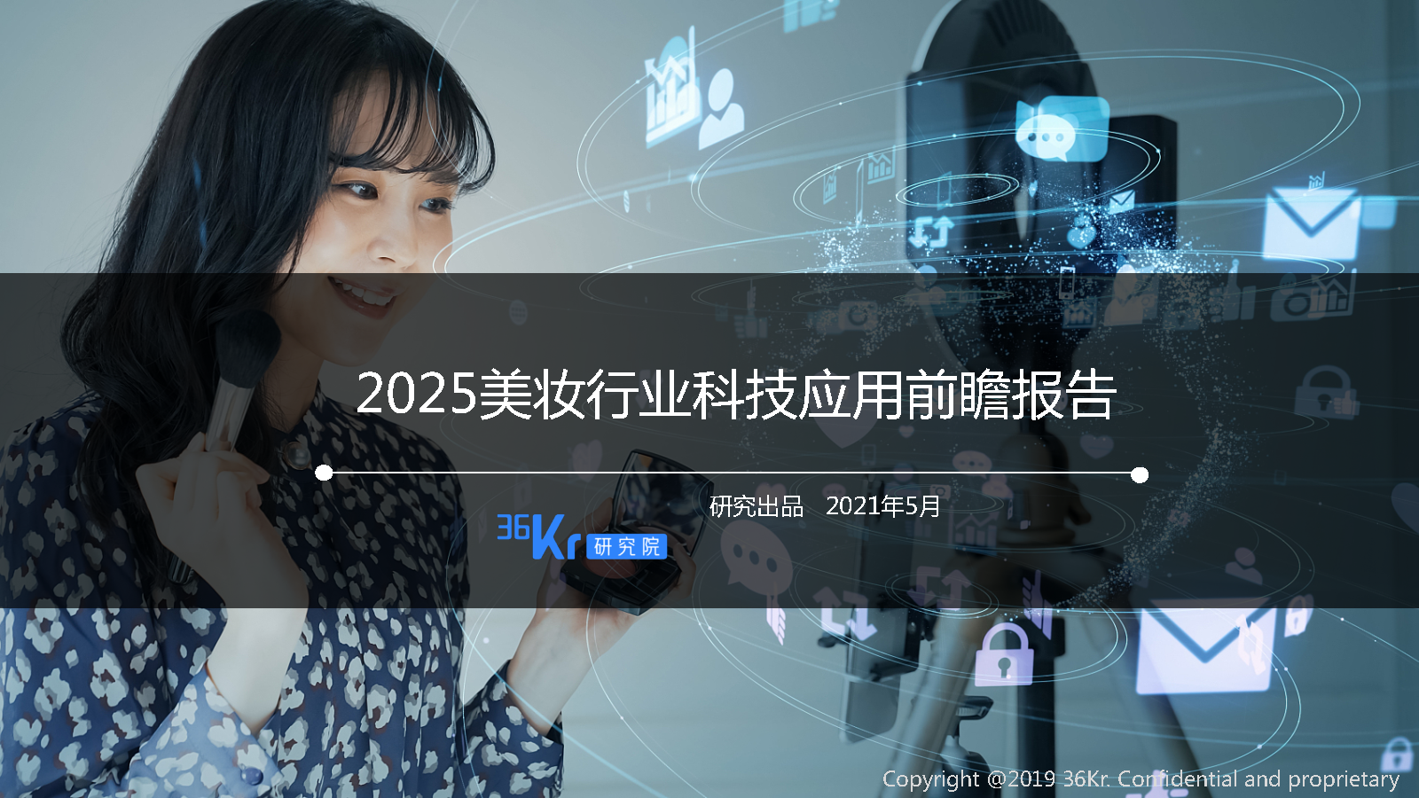 36Kr Research Institute   2025 Beauty Industry Technology Application Prospective Report