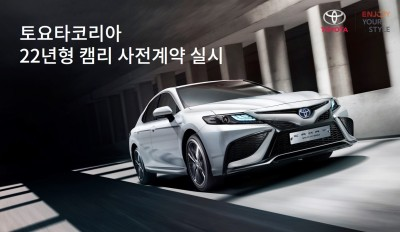 2021.05.03.  2,106 read Toyota 22-year camry pre-contract, strengthened hybrid lineup Car Magazine 4