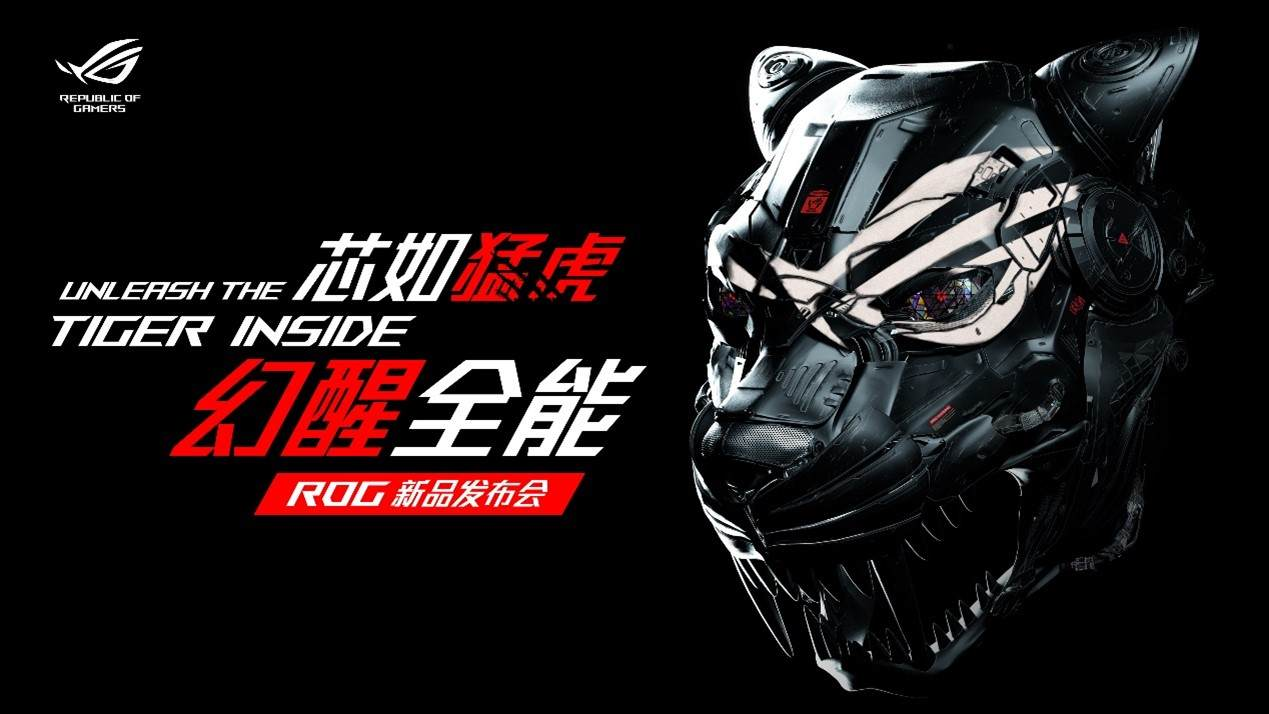 Krypton丨The core is like the tiger, awakening, the all-around ROG gaming trendy product is released_detailed interpretation_news_hot events_36氪