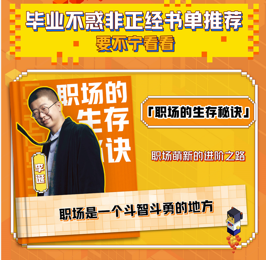"""Zhang Meng's 618 talk show graduation meeting propaganda: the most efficient communication for the boss is """"red envelope rain"""""""
