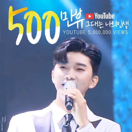 Lim Young-woong X Hong Ji-min, 'You Are My Life' stage surpassed 5 million views...  luxury duet