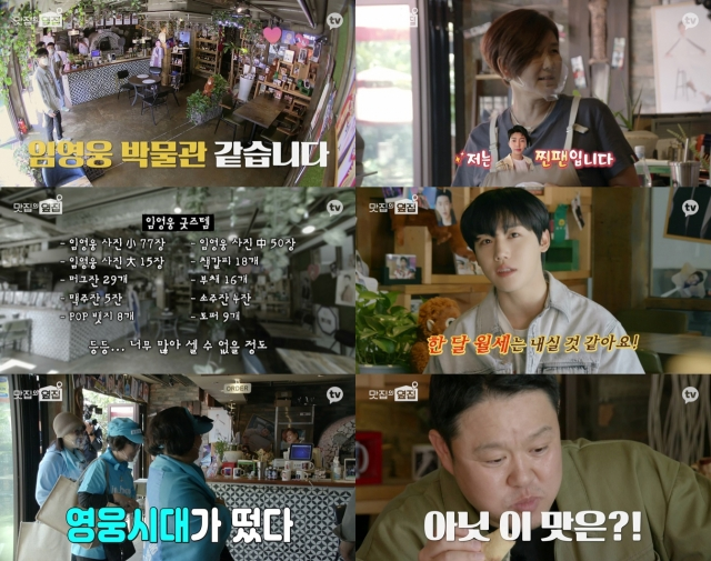 Trot trend Im Young-woong Museum appeared?  'Next door to the restaurant' Lim Young-woong, the propaganda boss appeared and burst into laughter