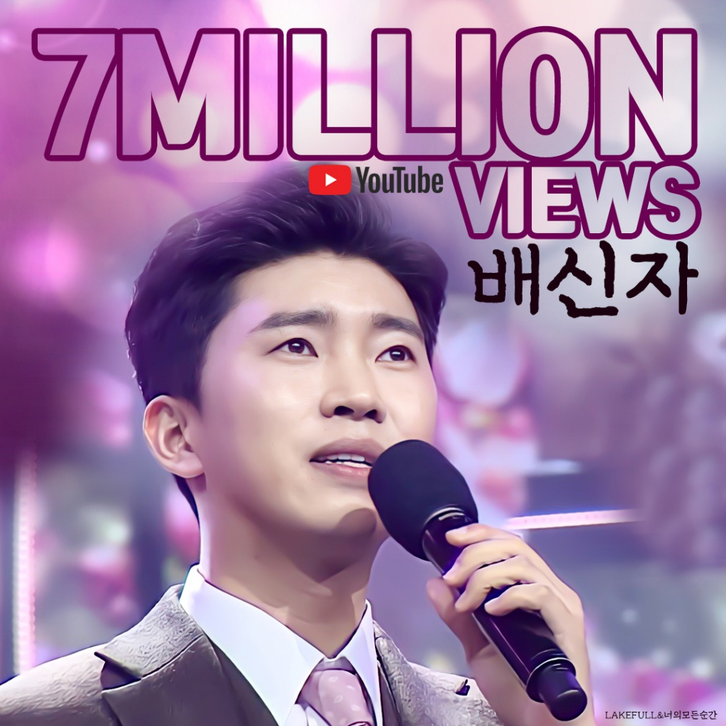 'Still impressions of the day' Lim Young-woong 'Traitor' surpasses 7 million views... The final stage of 'Mr. Trot' that made everyone cry