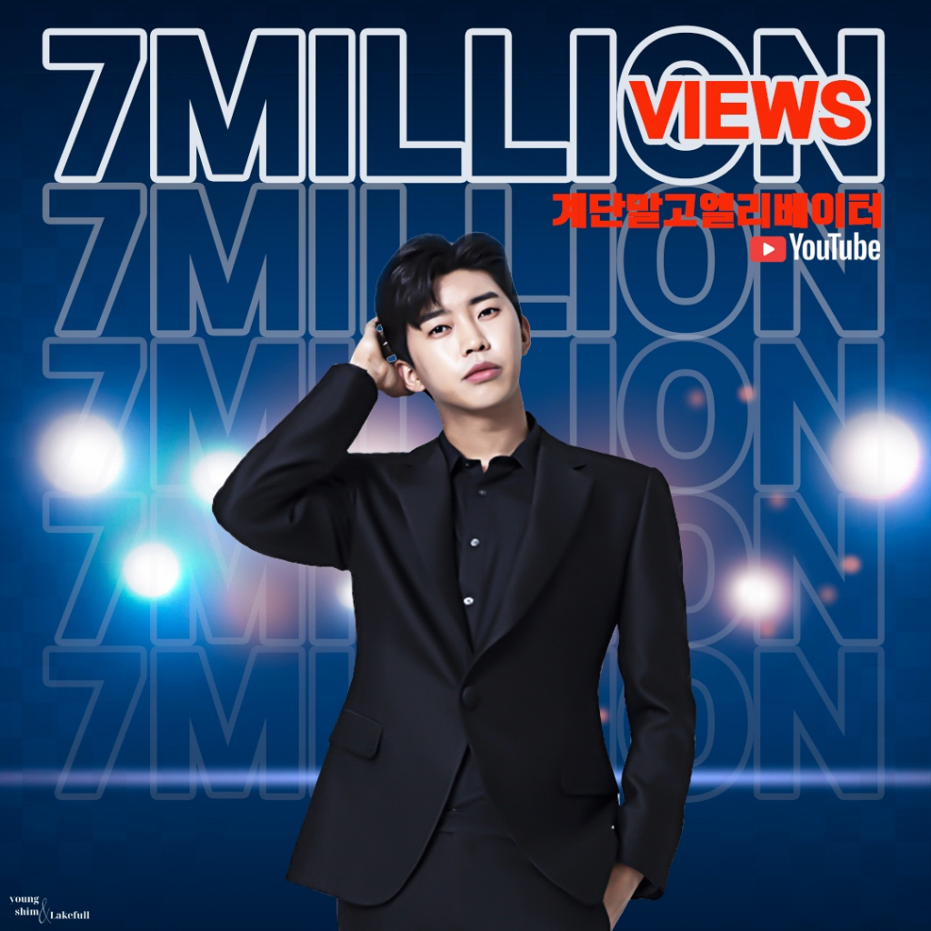 """Lim Young-woong's top 5 'Elevator, not stairs' surpassed 7 million views.. """"Let's go to 10 million views!"""""""