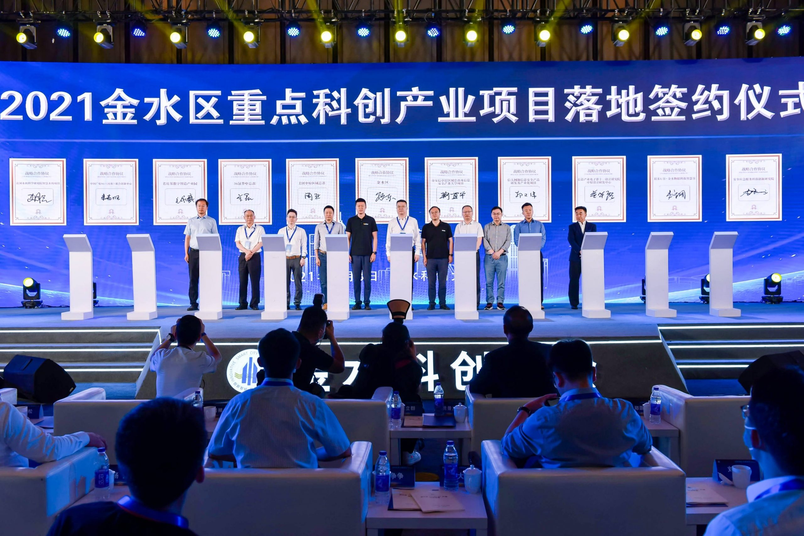 36Kr landed in Henan and joined hands with Jinshui District to provide new impetus for industrial empowerment