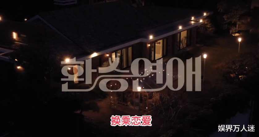 Korean variety show has another trick to let couples who have broken up live in the same house, and then develop a new relationship