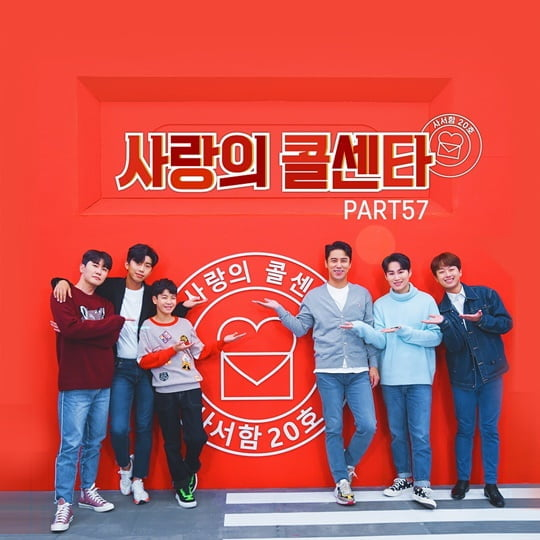 'Call Center of Love' 12 songs including Lim Young-woong's 'expression of affection' released today (1st)