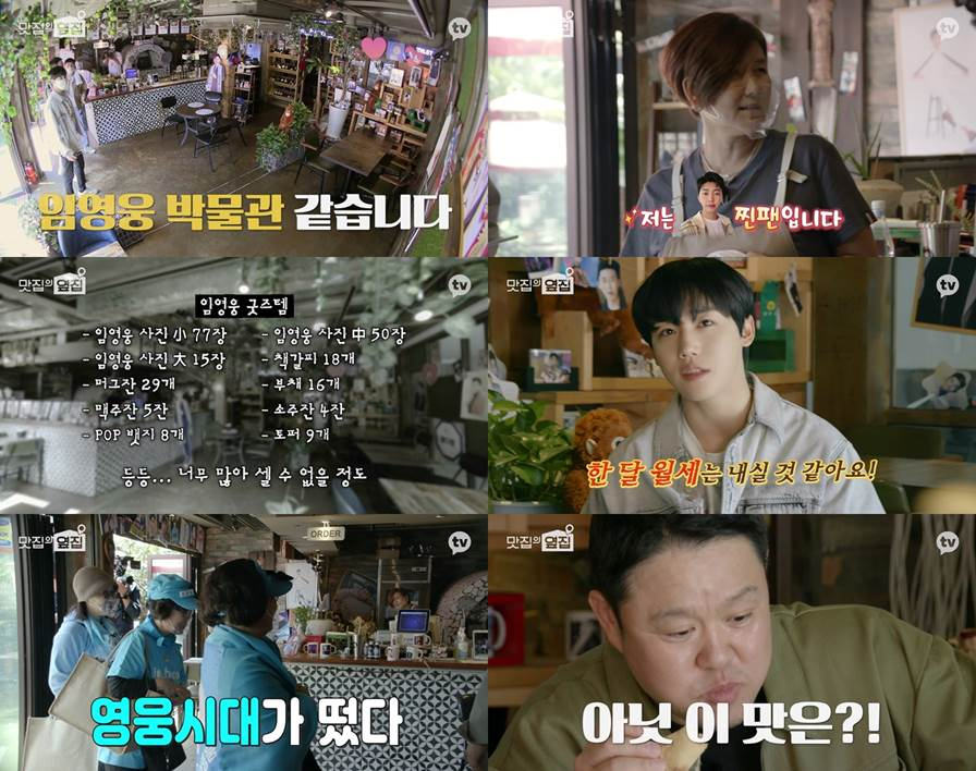 Lim Young-woong Museum Appears?  'Next door to the restaurant' steamed pan president appeared