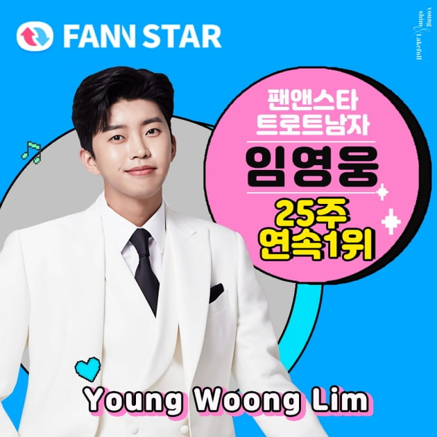 Lim Young-woong topped Fan N Star for 25 weeks in a row...  18.11 million votes 'overwhelming'
