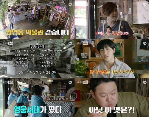 Lim Young-woong Museum Appears?  The heroic era of 'next door to the restaurant' has emerged [MK★TV컷]