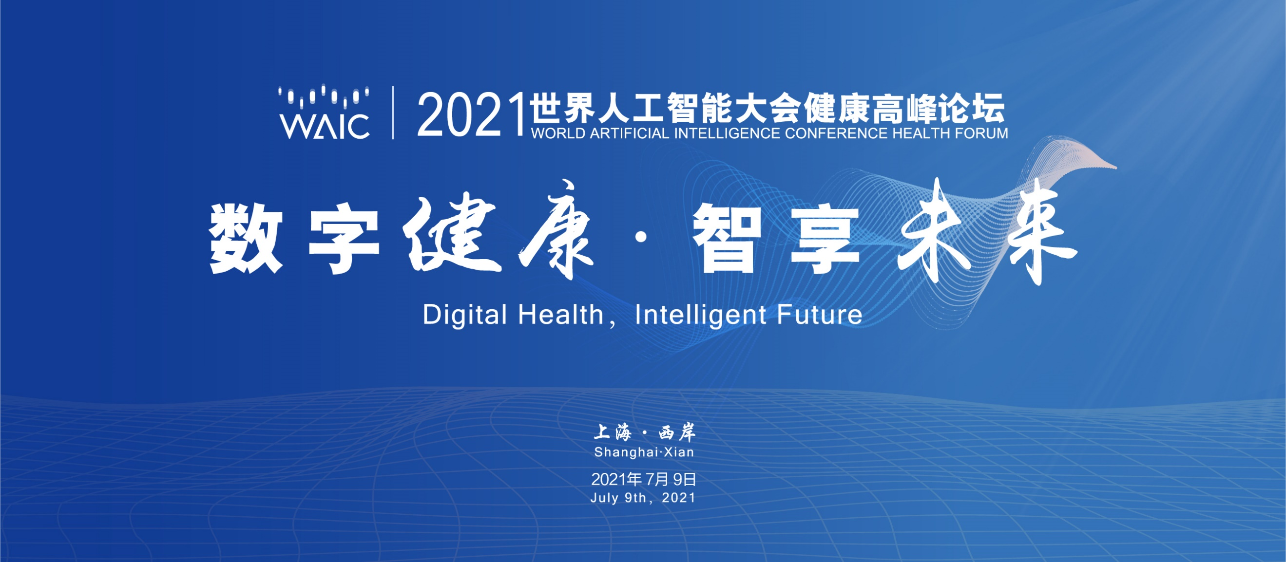 Digital health, smart future | 2021 World Artificial Intelligence Conference Health Summit Forum grandly opened in Shanghai on July 9_detailed interpretation_latest information_hot events_36氪