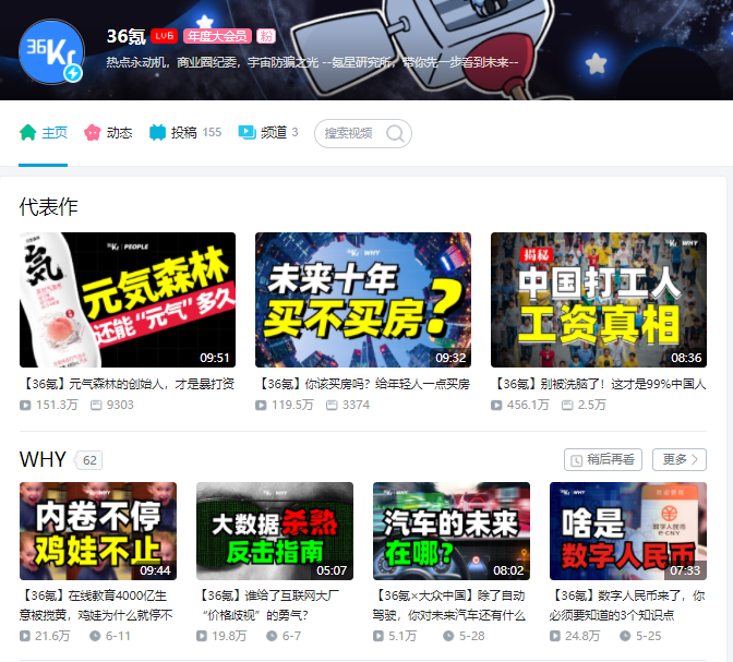Focus on short video marketing, 36Kr provides one-stop content marketing solutions for Volkswagen China