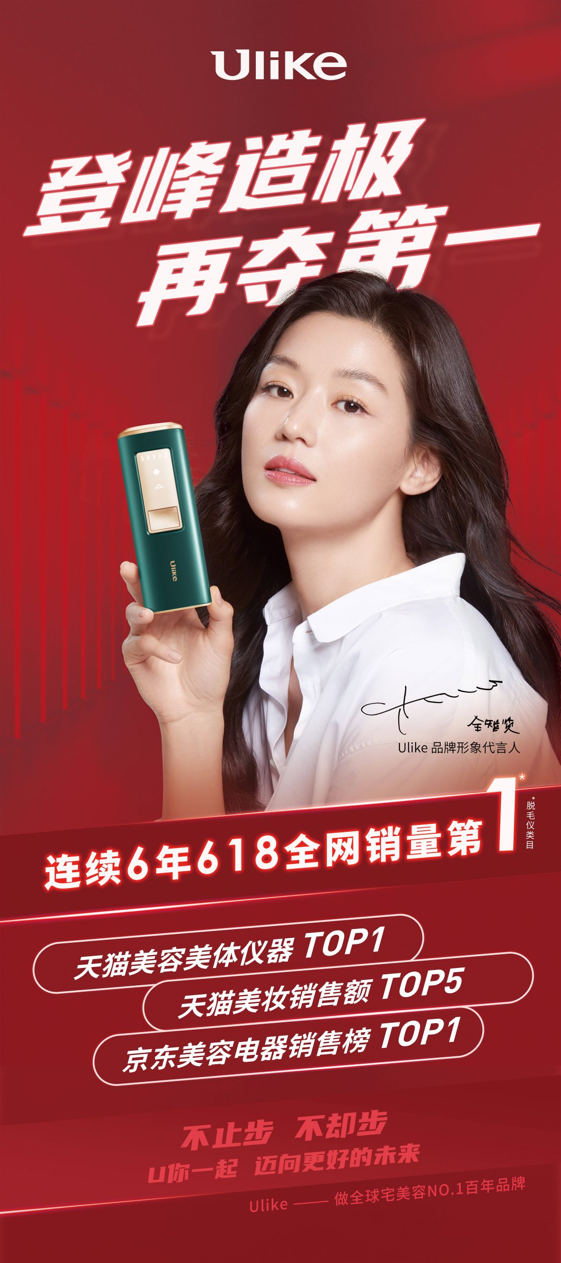 For six consecutive years, Tmall's vertical sales have been the top one. See how Ulike opens the hair removal device track