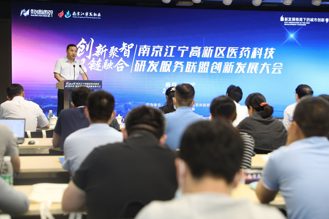 Innovation and intelligence, dual-chain integration, Nanjing Jiangning High-tech Zone, holds the Innovation and Development Conference of the Pharmaceutical Technology R&D Service Alliance_Detailed Interpretation_Latest News_Hot Events_36氪