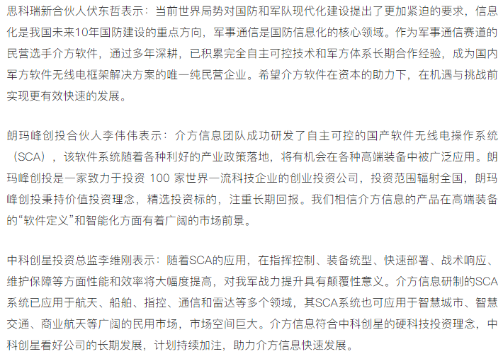 """Provide intelligent operating system for high-end equipment, """"Intermediary Information"""" completed tens of millions of A1 and A2 rounds of financing"""
