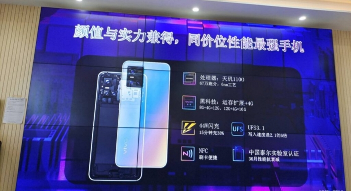 Vivo S10 leaks information with 108MP camera and 1100 . Dimensity chip