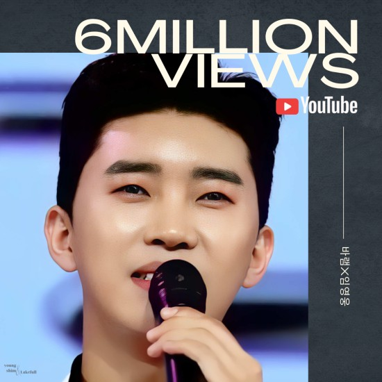 Trot' Jin Lim Young-woong, TV Chosun YouTube channel 'Wish' stage surpasses 6 million views