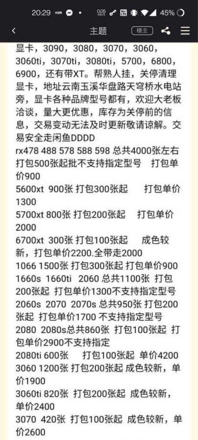 Chinese virtual currency miners are opening a graphics card super sale: RTX 3070 is only 400 USD, RTX 3060 is less than 300 USD - Photo 1.
